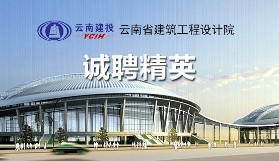 云南省建筑工程设计院