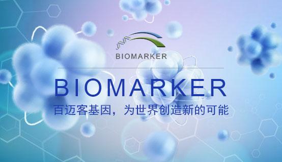 北京百迈客生物科技有限公司