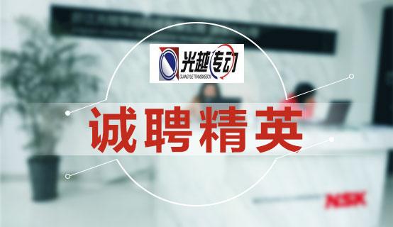 浙江光越传动科技有限公司