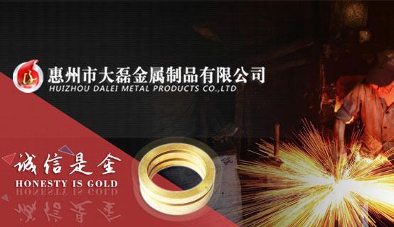 惠州市大磊金属制品有限公司招聘信息