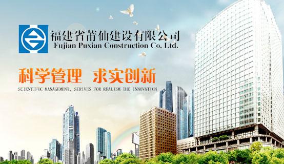 福建省莆仙建设有限公司