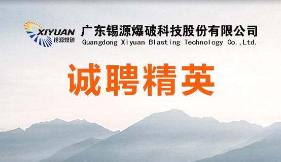 广东锡源爆破科技股份有限公司