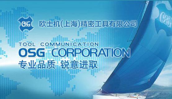 欧士机(上海)精密工具有限公司