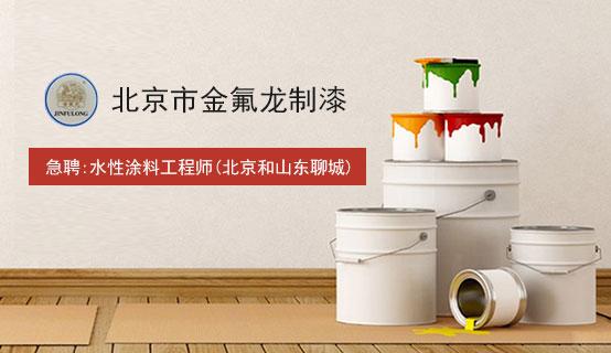 北京市金氟龙制漆有限责任公司招聘信息