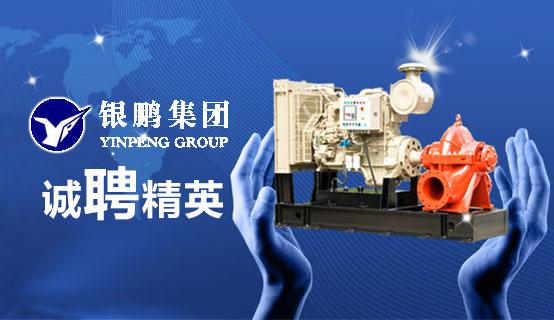 上海康诚发电设备有限公司招聘信息