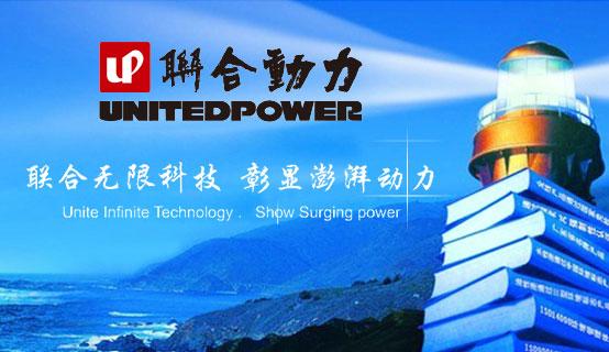 联合动力设备制造有限公司