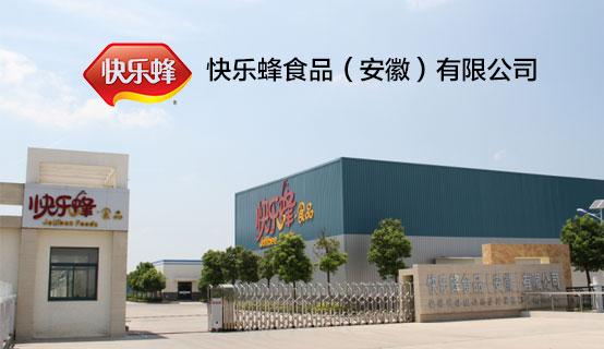 快乐蜂食品(安徽)有限公司招聘信息