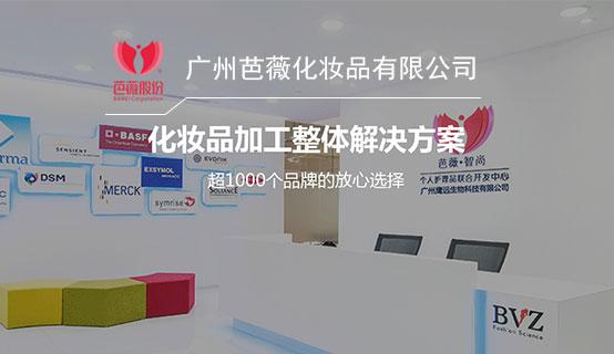 广州芭薇化妆品有限公司