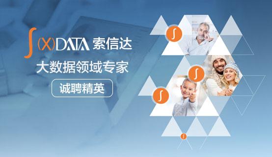 深圳索信达数据技术股份有限公司��Ƹ��Ϣ