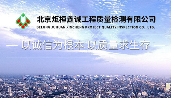 北京炬桓鑫诚工程质量检测有限公司