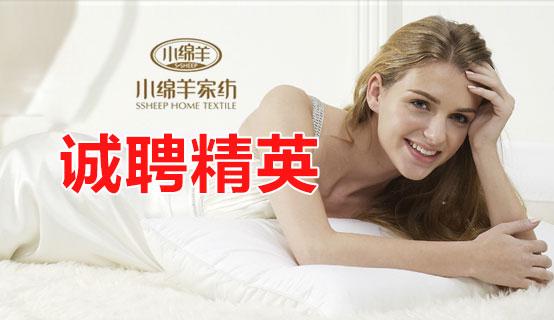 上海小绵羊实业有限公司招聘信息