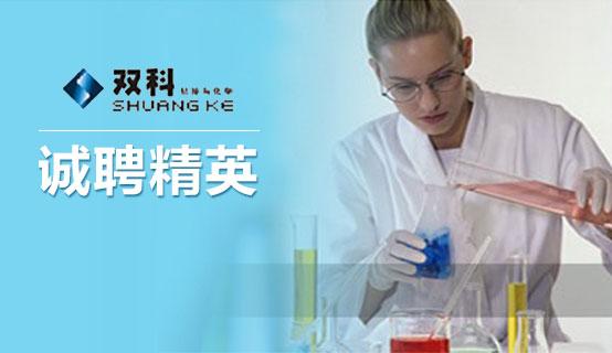 广州双科新材料有限公司