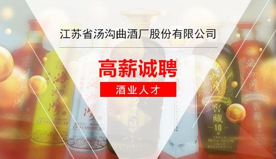 灌南县汤沟曲酒厂