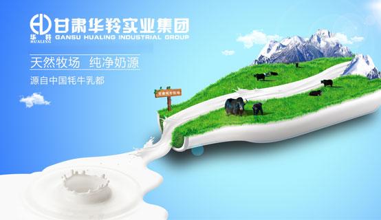 甘肃华羚实业集团有限公司