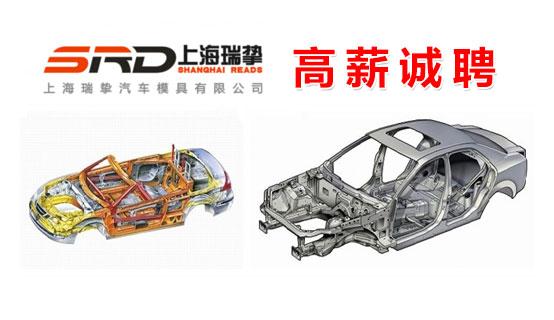 上海瑞挚汽车模具有限公司