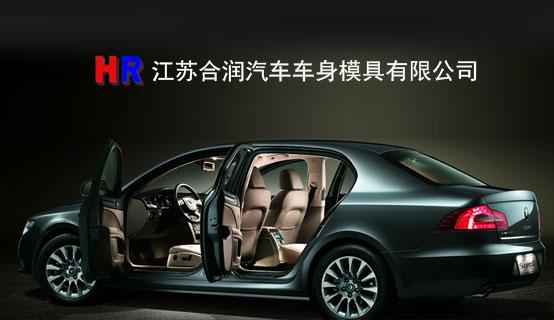 江苏合润汽车车身模具有限公司平安彩票娱乐园信息