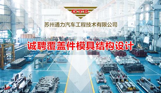 苏州通力汽车工程技术有限公司888彩票娱乐园信息