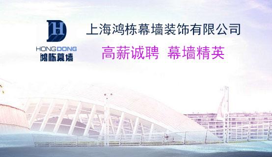 上海鸿栋幕墙装饰有限公司