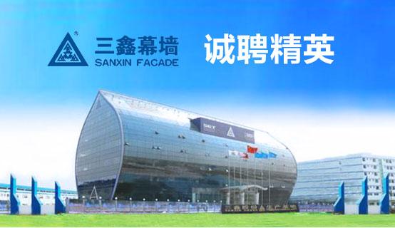 深圳市三鑫幕墙工程有限公司