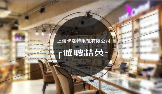 上海卡洛特眼镜有限公司