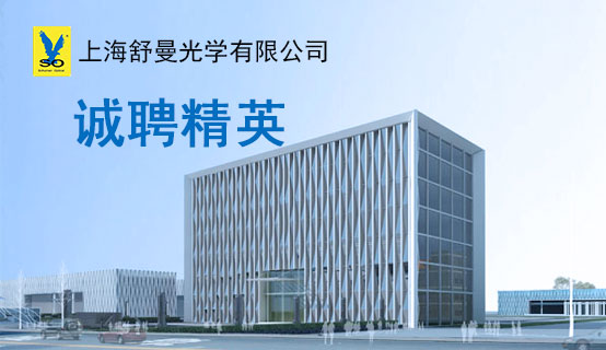 上海舒曼光学有限公司