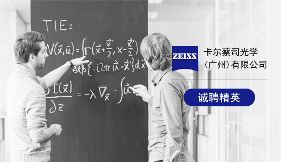 卡尔蔡司光学(广州)有限公司招聘信息
