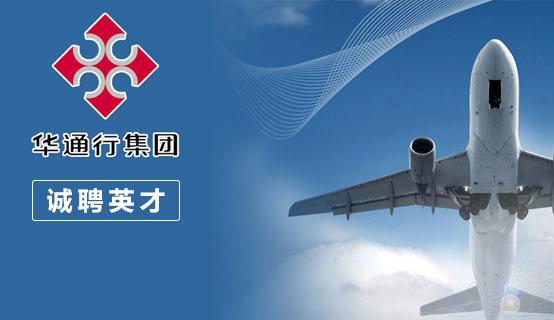 上海华通行物流有限公司