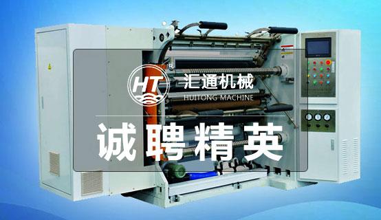 江阴市汇通印刷包装机械有限公司招聘信息