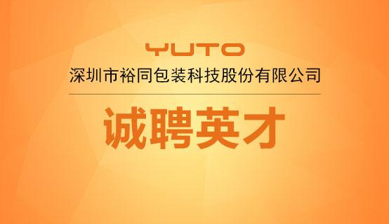 深圳市裕同包装科技股份有限公司招聘信息