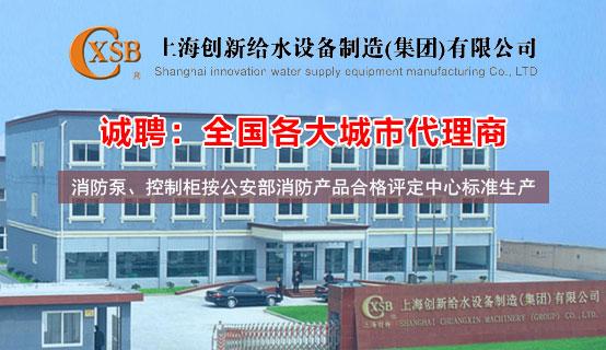上海创新给水设备制造(集团)有限公司