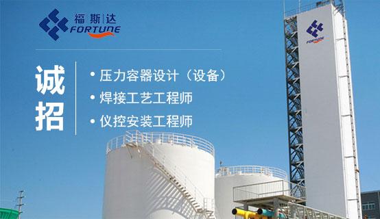 杭州福斯达深冷装备股份有限公司