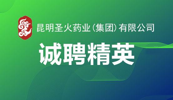 昆明圣火药业(集团)有限公司��Ƹ��Ϣ