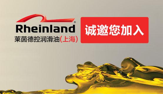 莱茵德控润滑油(上海)有限公司招聘信息