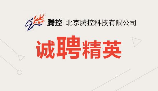 北京腾控科技有限公司��Ƹ��Ϣ