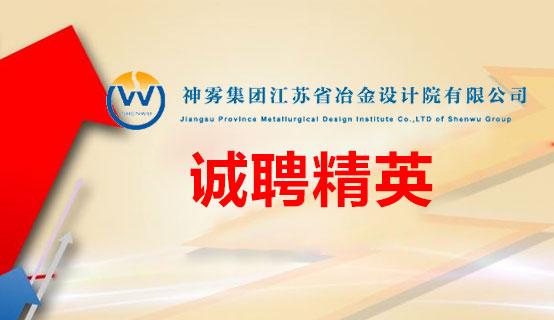 江苏省冶金设计院有限公司招聘信息