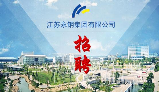 江苏永钢集团有限公司招聘信息