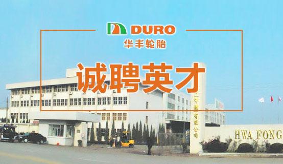 华丰橡胶(苏州)有限公司
