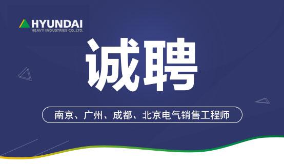 现代重工(中国)电气有限公司