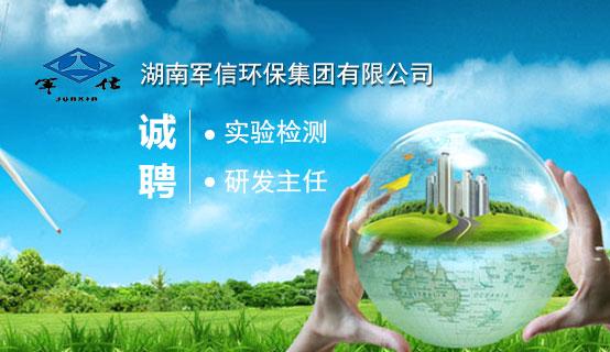 湖南军信环保集团有限公司