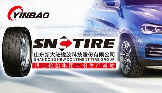 山东银宝轮胎集团有限公司