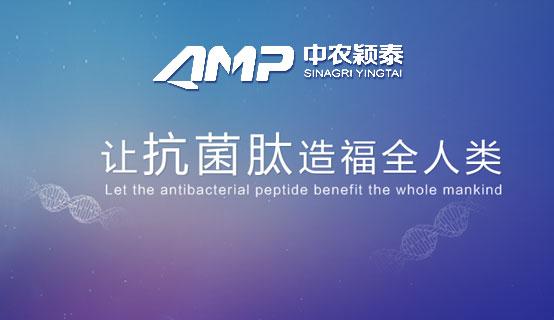 林州中农颖泰生物肽有限公司