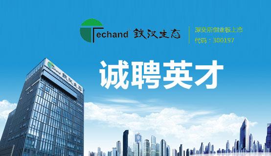 深圳市铁汉生态环境股份有限公司