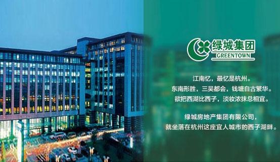 绿城装饰工程集团有限公司招聘信息
