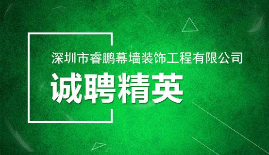 深圳市睿鹏幕墙装饰工程有限公司招聘信息
