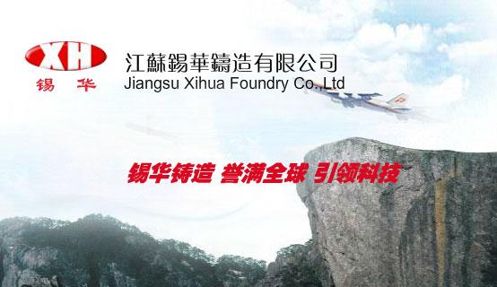 江苏锡华铸造有限公司招聘信息