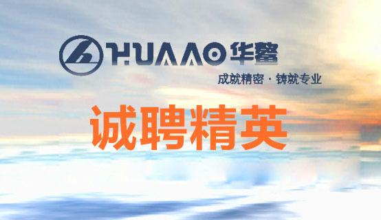 广东华鳌合金新材料有限公司招聘信息
