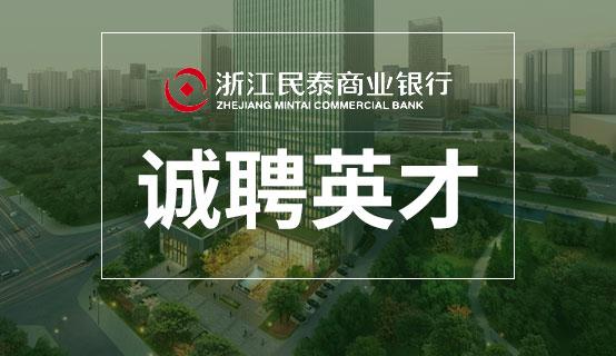 浙江民泰商业银行股份有限公司
