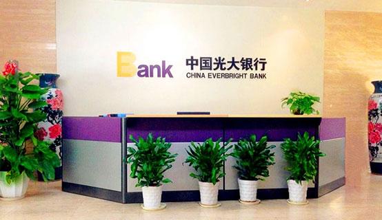 中国光大银行股份有限公司南昌分行
