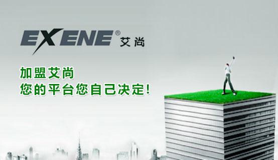 宁波艾尚环保科技股份有限公司