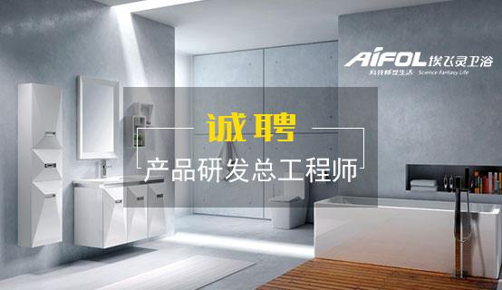 埃飞灵卫浴科技有限公司